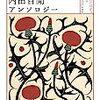 【レビュー】小川洋子と読む 内田百閒アンソロジー: 内田百閒