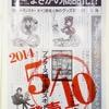 【予告】『ポケットモンスター X・Y』登場人物グッズ (2014年5月10日(土)発売)