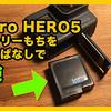 GoPro HERO5のバッテリーはどのくらいの時間持つのか! 自称日本一の徹底検証