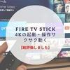 【レビュー】Fire TV Stick 4Kの起動は速い・操作はサクサク動く|デメリットも記載