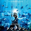 DCコミックが贈る海を舞台にしたアクション映画『アクアマン』