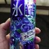 青紫を買う…