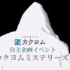 自主企画イベント「カクヨムミステリーズ Vol.2【短編集】」 へのご案内