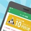 【連載】セブンイレブンアプリの使い方!クーポンを使おう