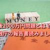 人生100年時代「老後資金2000万円問題」とは 金融庁の報告書読みました!