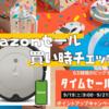 【速報】ルンバ 692 アイロボット|Amazonセール買い時チェッカー