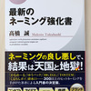 【本】最新のネーミング強化書(前編)