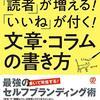【新刊】 いいねが付く文章 潮凪洋介の100倍「読者」が増える