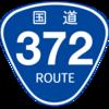 No.084 国道372号
