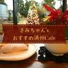 """さみちゃん's おすすめ済州Cafe""""冬限定スイーツ"""""""
