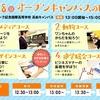 8月の学校説明会 平成29年8月26日(土)に開催