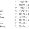 日本言語学オリンピック 直前対策