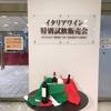 幻のメーカーズディナー&イタリアワイン特別試飲販売会