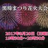 2017年 黒埼まつり花火大会の見どころと穴場スポット