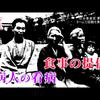 12月7日(金)知恵泉で賀川豊彦を見る