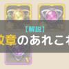 【解説】紋章とは?