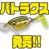 【メガバス×モンスターキス】トランスフォーメーションソフトプラグ「バトラクス」発売!