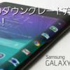 【Galaxy Note Edgeユーザー必見!】Android6.0の不具合が多いからダウングレードしてみた