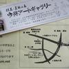 ◆『今井アートギャラリー』へ