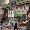 清須市でお茶を買うなら