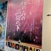 シネマ歌舞伎「野田版 桜の森の満開の下」を観る