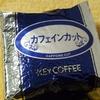 カフェインカットのコーヒー