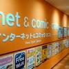 秋田駅のネカフェ「コミックバスター」に宿泊