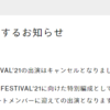 【NEWS】CORNELIUS が FUJI ROCK FESTIVAL をキャンセル