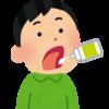 花粉症根治を目指して舌下免疫療法を始めた
