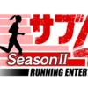 今夜のサブ4!!は、いわきサンシャインマラソンが中止になることを知らない1か月前の模様!!