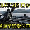 【ZPI】総合釣具メーカーに生まれ変わり初となるロッド「アルカンセ」通販予約受付中!