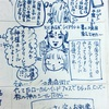 【手帳のはしっこ】神様のシール