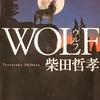 「WOLF ウルフ」 柴田哲孝
