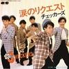 【1984年】4月のヒット曲 3選