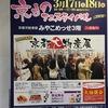 手作りメッセも大事ですが、、 #みやこめっせ #kyoto   #日本酒 #呑み比べ