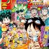 【ネタバレ感想】週刊少年ジャンプ 2020年36・37合併号