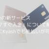 Kyashの新サービス「イマすぐ入金」について解説!ついにKyashでも後払いが可能に