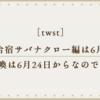 [ツイステ]強化合宿サバナクロー編は6月29日!PU召喚は6月24日からなので注意!