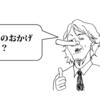 職場の「めんどうな人」と、どう向き合えばいいのか?――石井琢磨の「めんどうな人をサラリとかわす方法」記事5選