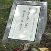 万葉歌碑を訪ねて(その198)―京都府城陽市寺田 正道官衙遺跡公園 №3―
