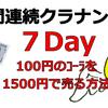 7Dayー100円のコーラを1500円で売る方法ー:7日間連続クラブナンパノック
