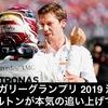 F1 ハンガリーグランプリ 2019 決勝結果 ハミルトンが本気の追い上げで優勝