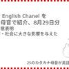 高橋ダン English Channel 安倍首相辞意表明、日本の経済・社会に大きな影響を与えた(8月29日)