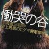 (「ヒグマの恐ろしさ」「獣害事件の恐ろしさ」を知らない人へ)名著『慟哭の谷』をご紹介いたします