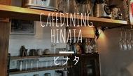 鹿児島・日当平のカフェ ダイニング ヒナタ(Cafe dining ヒナタ)キッシュ・ランチが美味しい!