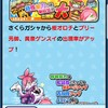 妖怪ウオッチ ぷにぷに サクラオロチ 出現率大キタ――(゚∀゚)――!!・・・・・はっ?