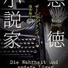 人物造形が巧みな、渋い犯罪小説 ザーシャ・アランゴ『悪徳小説家』