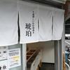 Ramen Kohaku(琥珀 Tokyo)