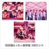 【セブンネット】SixTONES ニューシングル「マスカラ」(初回盤A+B+通常盤 3枚セット)予約受付中!2021年8月11日発売!
