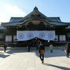 靖国神社(千代田区/九段下)への参拝と御朱印
